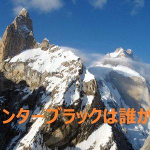 世界の山 難易度ランキング|世界の危険な山10座と初登頂した世界の登山家を紹介