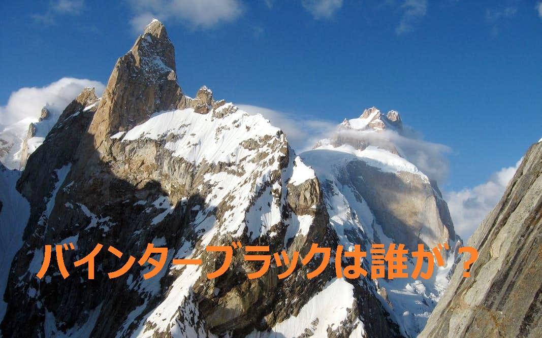 世界の有名登山家(バインターブラックは誰が?)