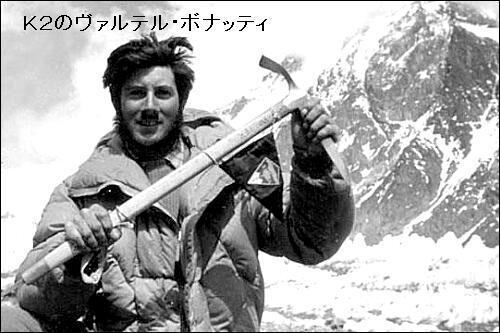 ヴァルテル・ボナッティ K2