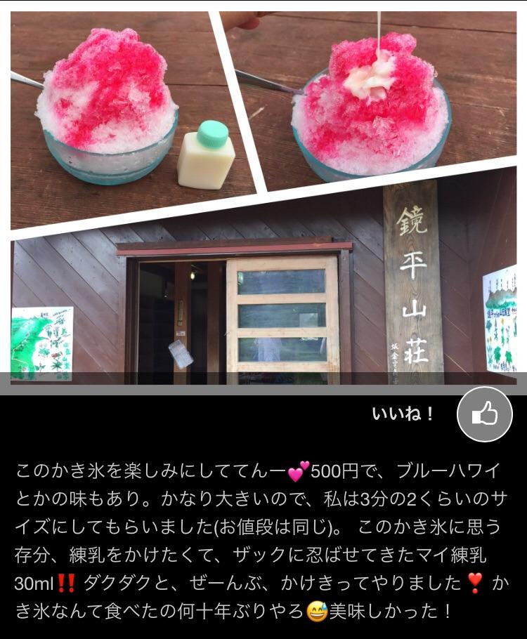 鏡平山荘名物、かき氷(nonnpui仕様)