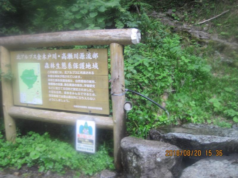 笠新道登山口まで戻ってきました