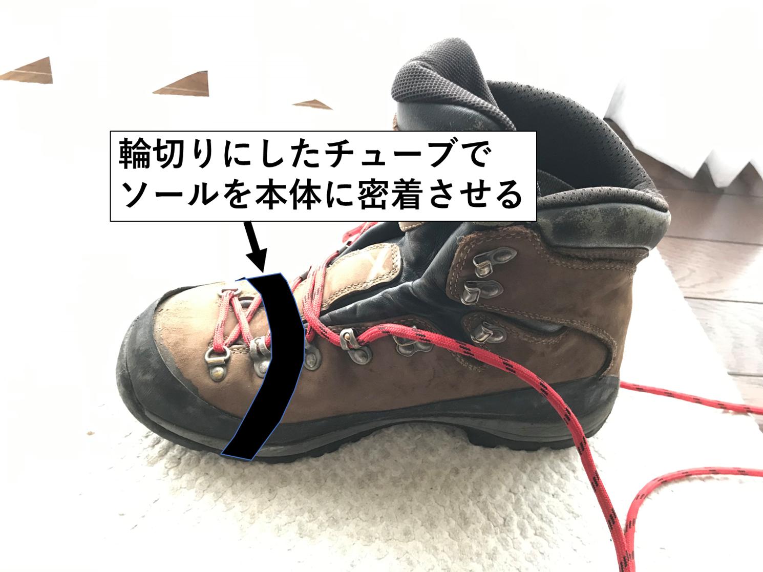 輪切りにしたチューブでの登山靴の補修