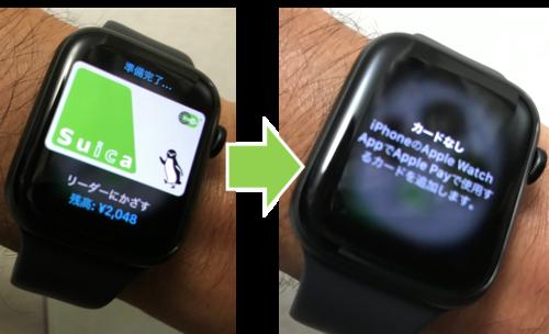Apple WatchでSuicaが消えた