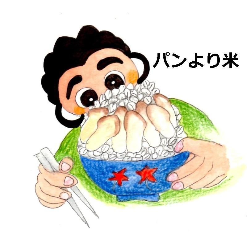 パンより米