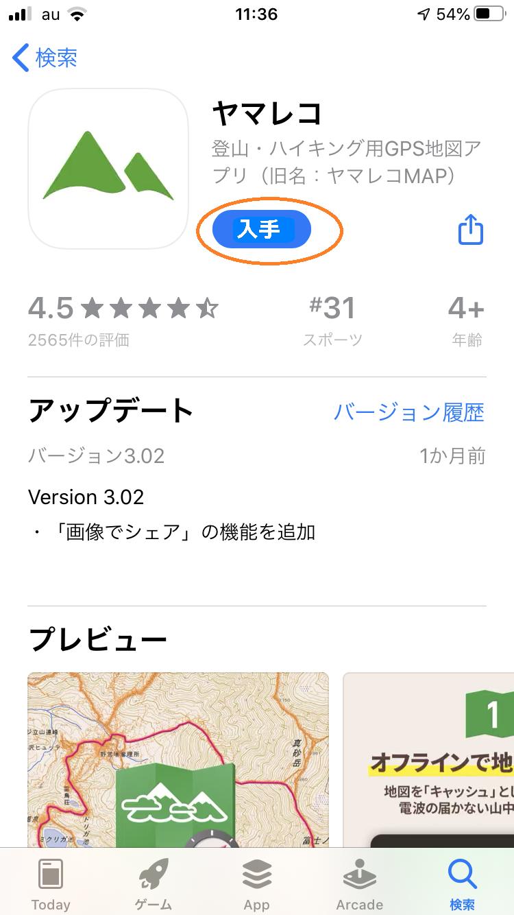 ヤマレコアプリ入手