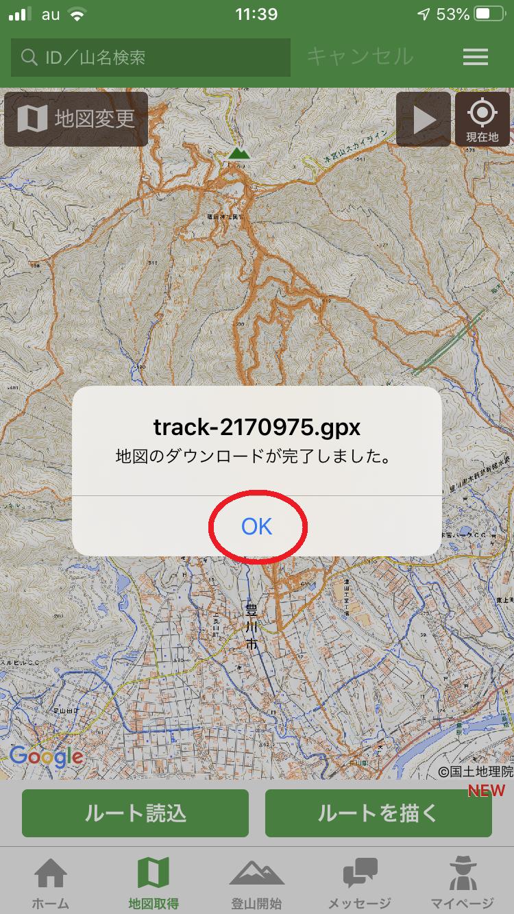 iphoneへのダウンロード
