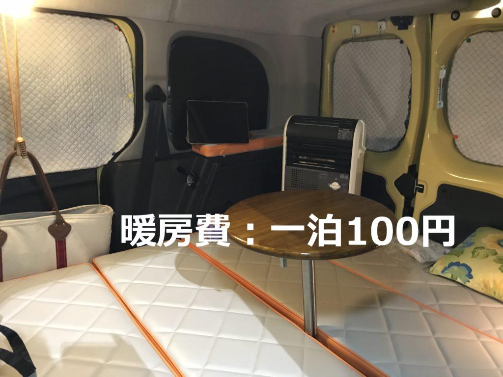 車中泊の暖房にカセットガスファンヒータ|風暖なら暖房費が一泊100円でヌクヌク