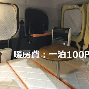車中泊でカセットガスファンヒータ|風暖なら暖房費が一泊100円でヌクヌク