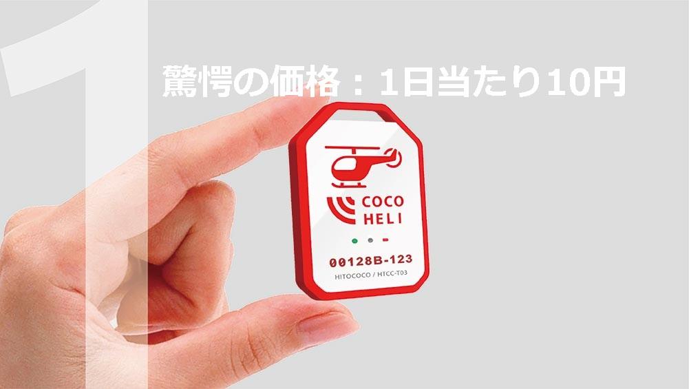 ココヘリの価格=1日当たり10円