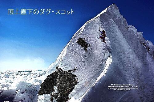 エベレストのダグスコット