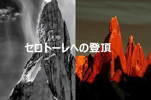 セロトーレへの登頂|まるでナイフの刃!初登頂から数多くの事件を経て映画化へ