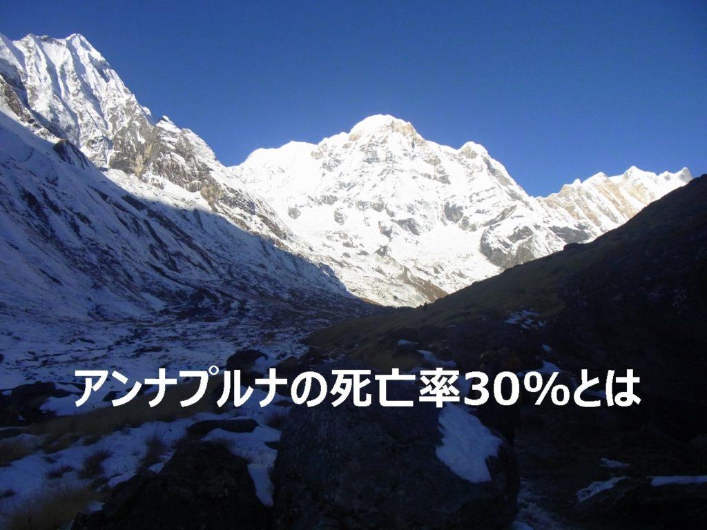 アンナプルナが死亡率30%を超える理由|南側は岩壁の脅威!北側は雪崩の脅威!