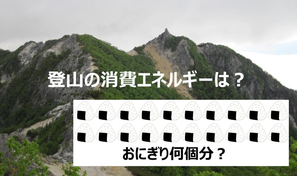 登山の消費エネルギー|日帰り登山とテント泊登山の消費エネルギーを計算してみた