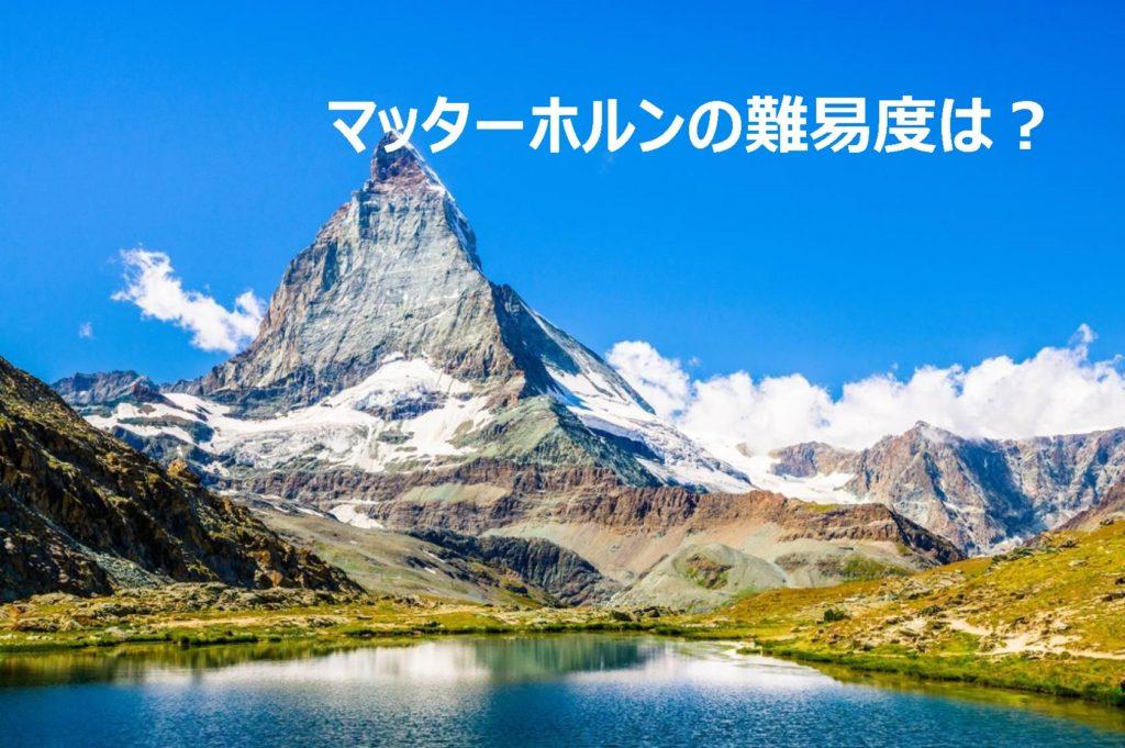 マッターホルン登山の難易度は?|ガイド同行でも超ハードな北壁