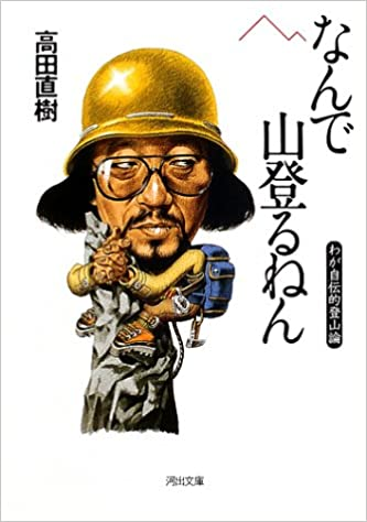 高田直樹さんの著書