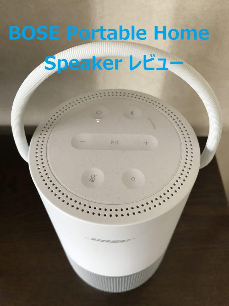 BOSE Portable Home Speaker レビュー|話しかけるだけで6,500万曲聴ける