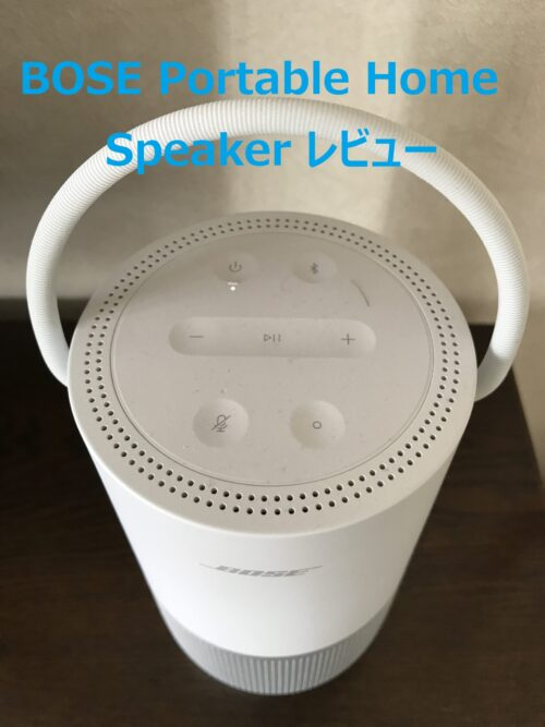 BOSE Portable Home Speaker レビュー