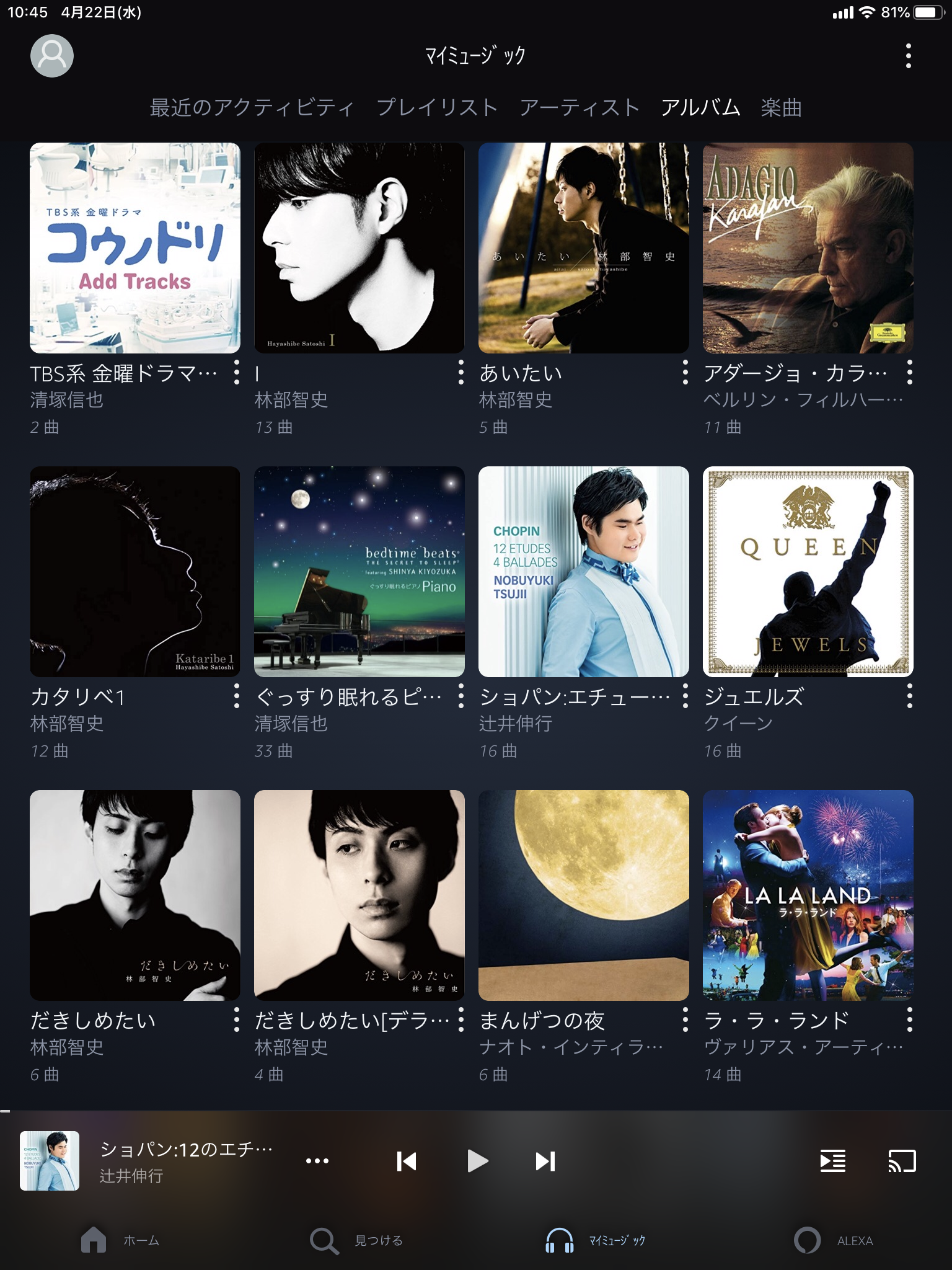 amazon music マイミュージック画面