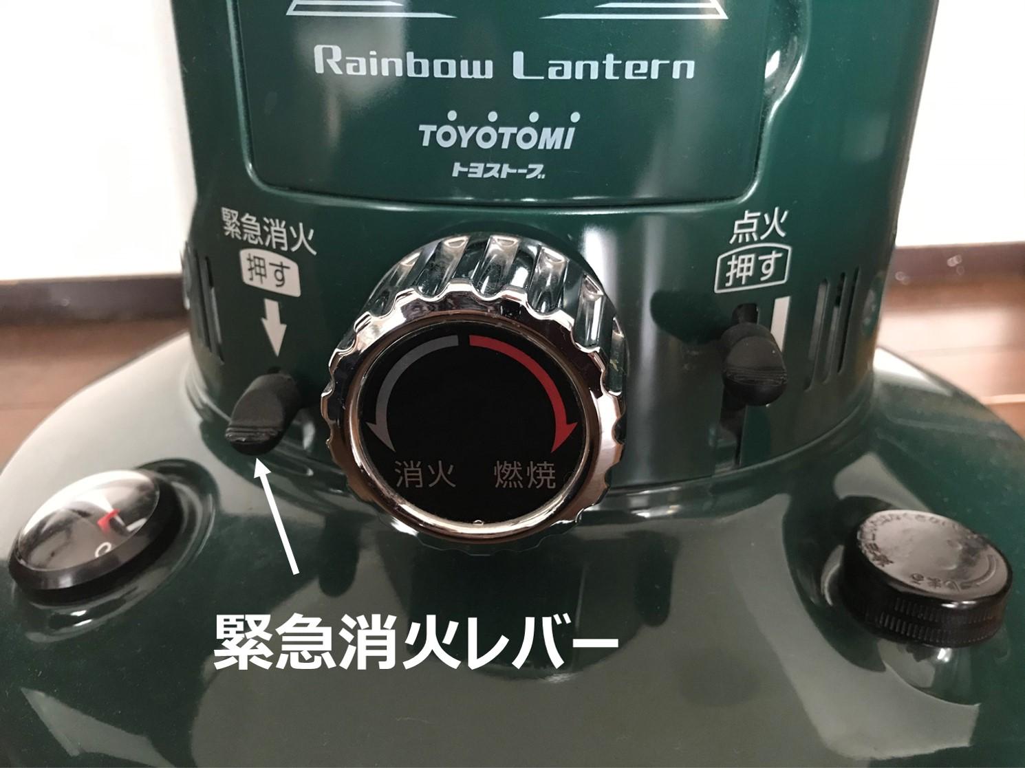 トヨトミ レインボーの緊急消火レバー