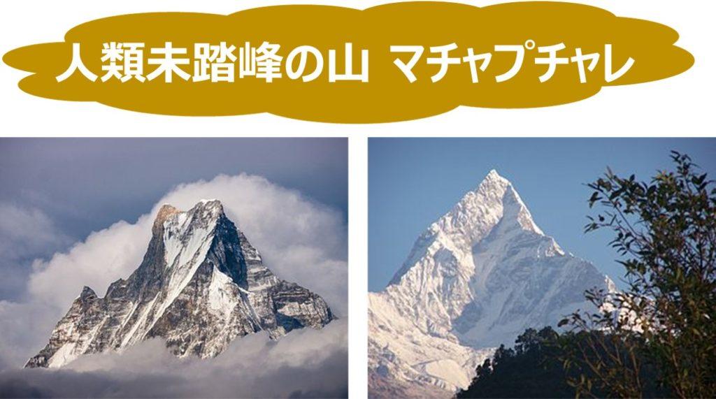 人類未踏峰の山 マチャプチャレ(ネパール、6993m)の謎を徹底調査