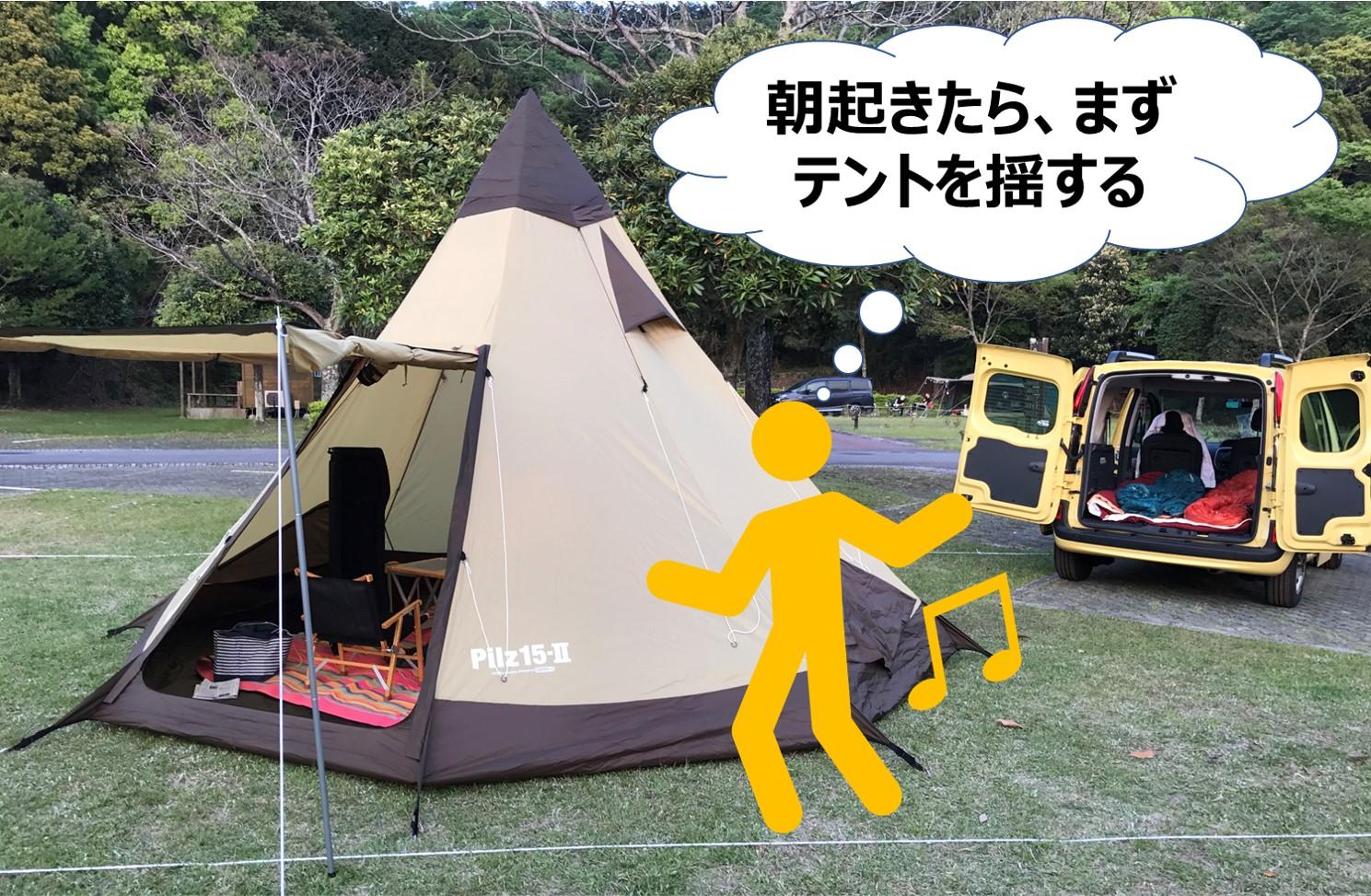 朝起きたらテントを揺する