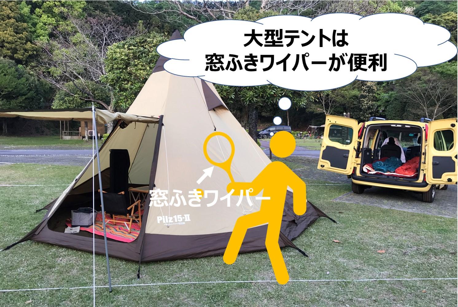 大型テントには窓ふきワイパーが便利