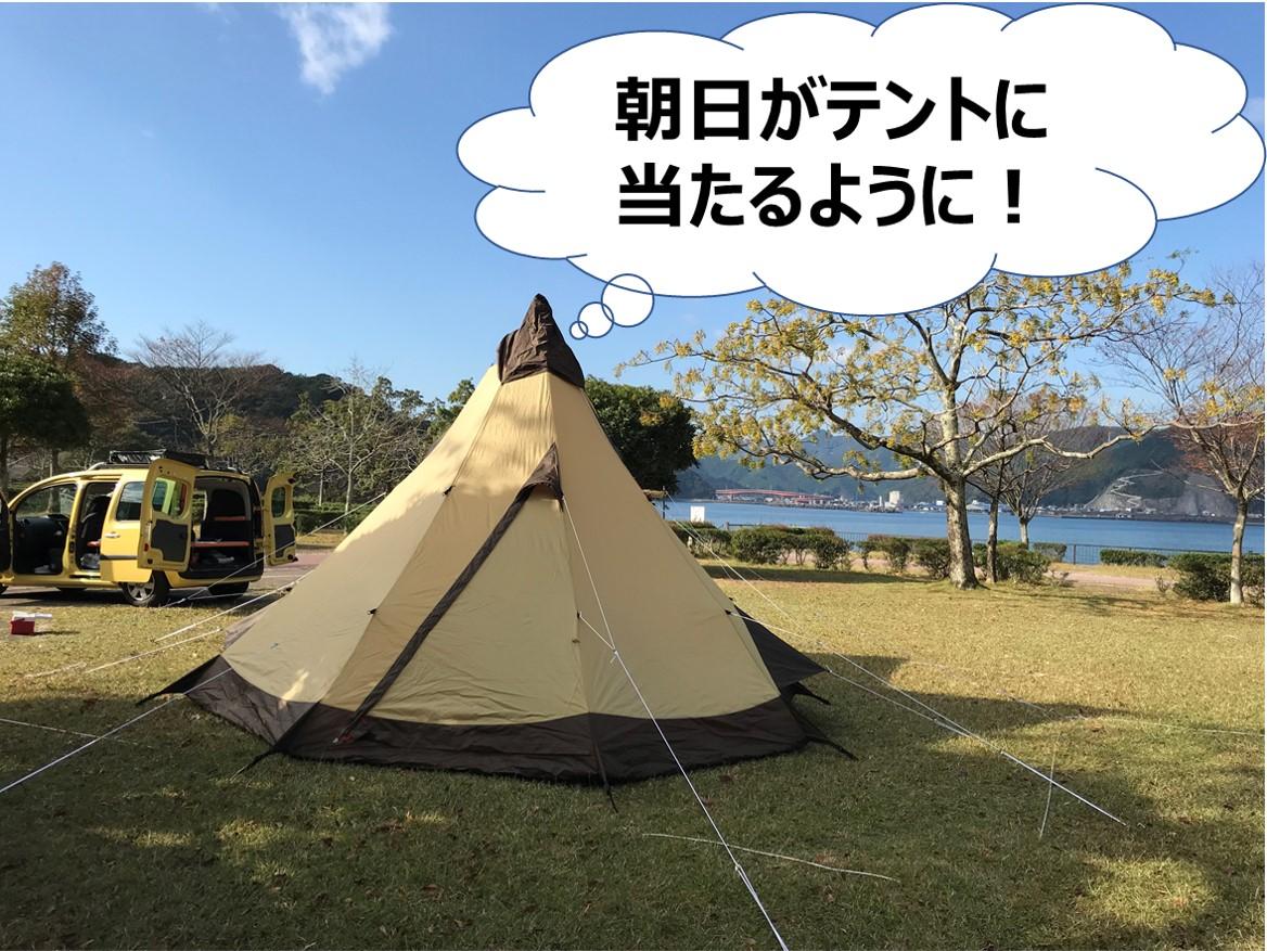 朝日がテントに当たるように!