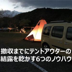 冬キャンプの結露対策|撤収までにテントアウターの結露を乾かす6つのノウハウ