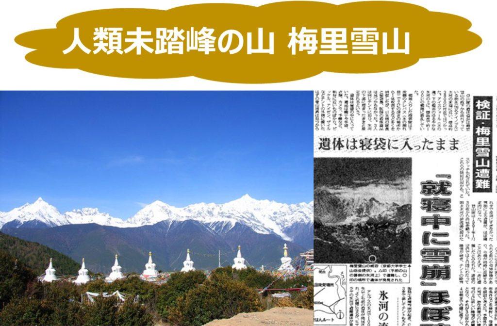 人類未踏峰の山 梅里雪山(中国、6740m)の謎を徹底調査(そこには悲惨な遭難事故が)