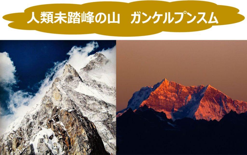 人類未踏峰の山 ガンケルプンスム(ブータン、7570m)の謎を徹底調査