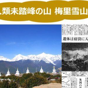 人類未踏峰の山 梅里雪山(6740m、中国)の謎を徹底調査(そこには悲惨な遭難事故が)