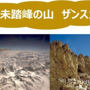 人類未踏峰の山 ザンスカール(インド、6045m)の謎を徹底調査(日本人大学生の活躍が)