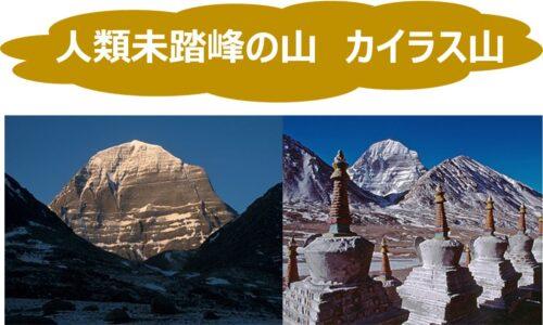 人類未踏峰の山 カイラス山