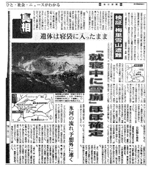 梅里雪山:日本隊の遭難記事