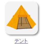 キャンプテントをクリック