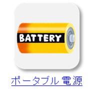 車中泊のポータブル電源をクリック