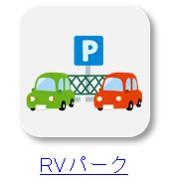 RVパークで車中泊をクリック