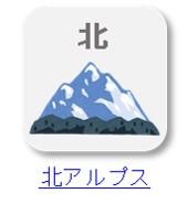 北アルプス登山をクリック