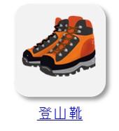 登山靴をクリック