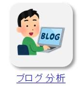 ブログ分析をクリック