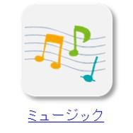 ミュージックをクリック
