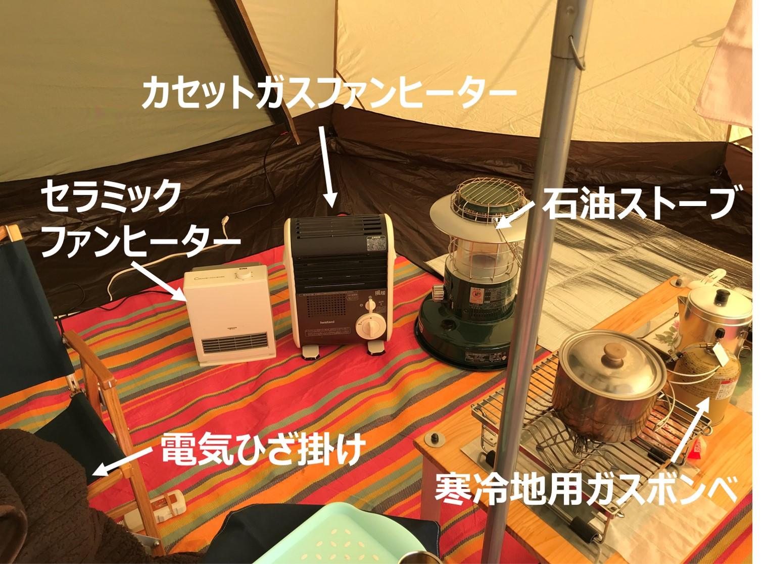 春キャンプの暖房器具一式