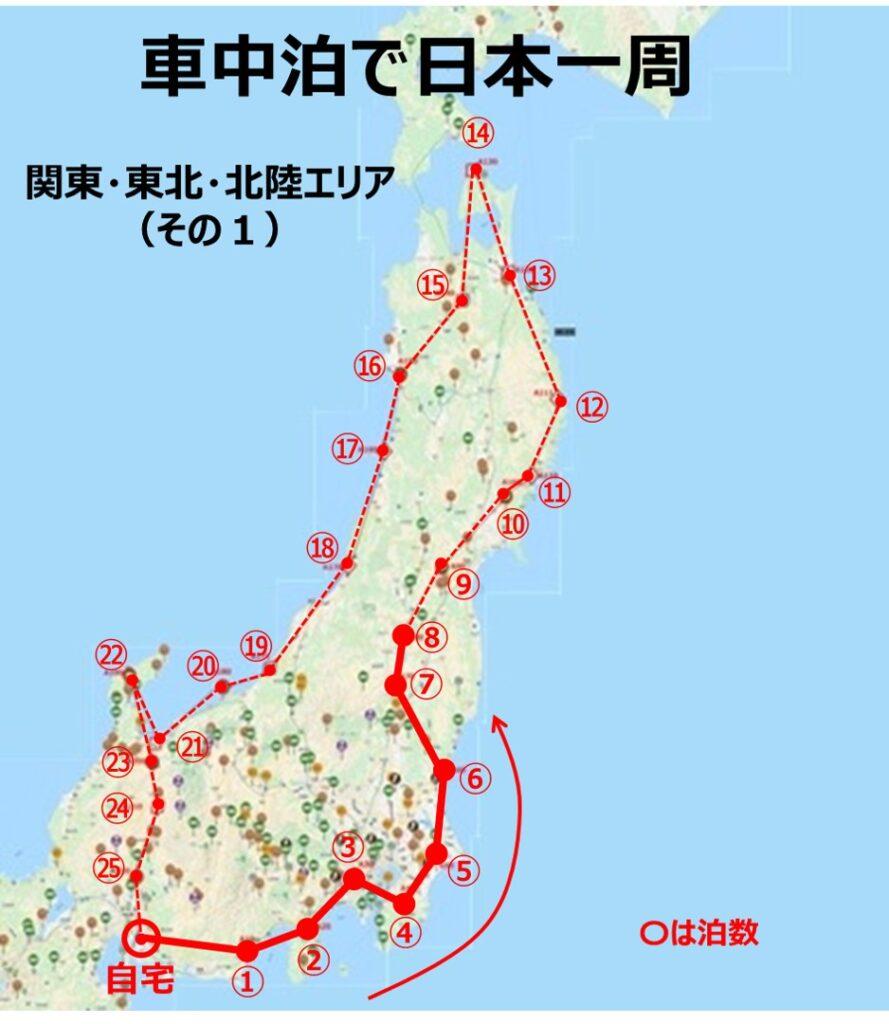 車中泊で日本一周|RVパークを使った関東・東北・北陸の一周計画(その1)