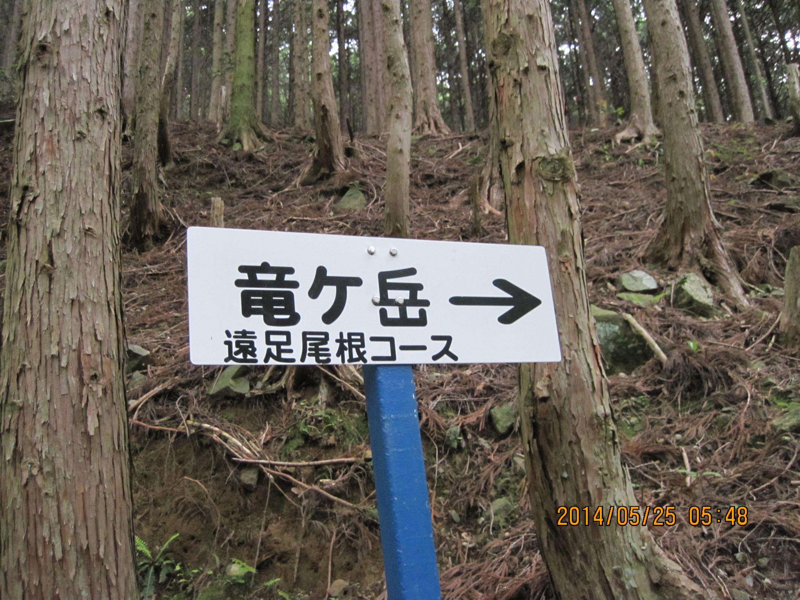 遠見尾根コースの入り口