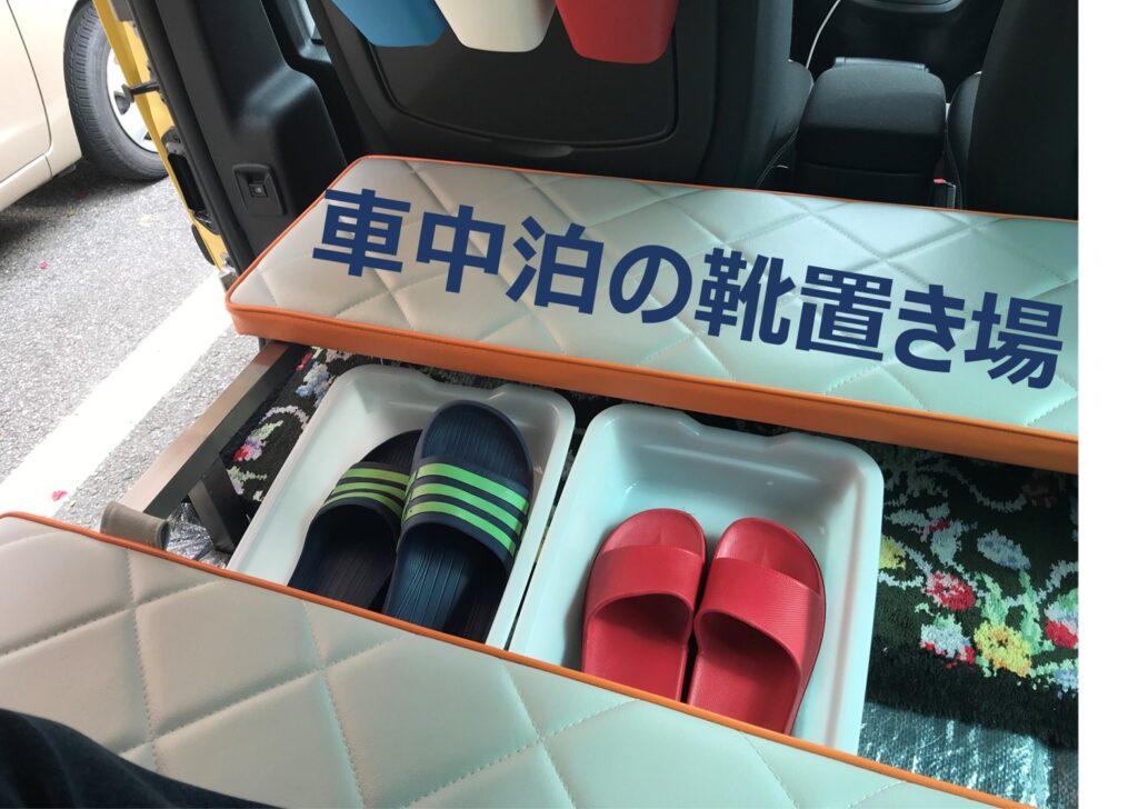 車中泊の靴置き場|意外に困る「靴の脱着と収納」を100円で解決する小技