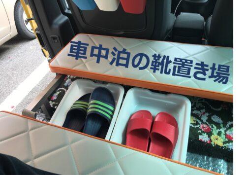 車中泊の靴置き場