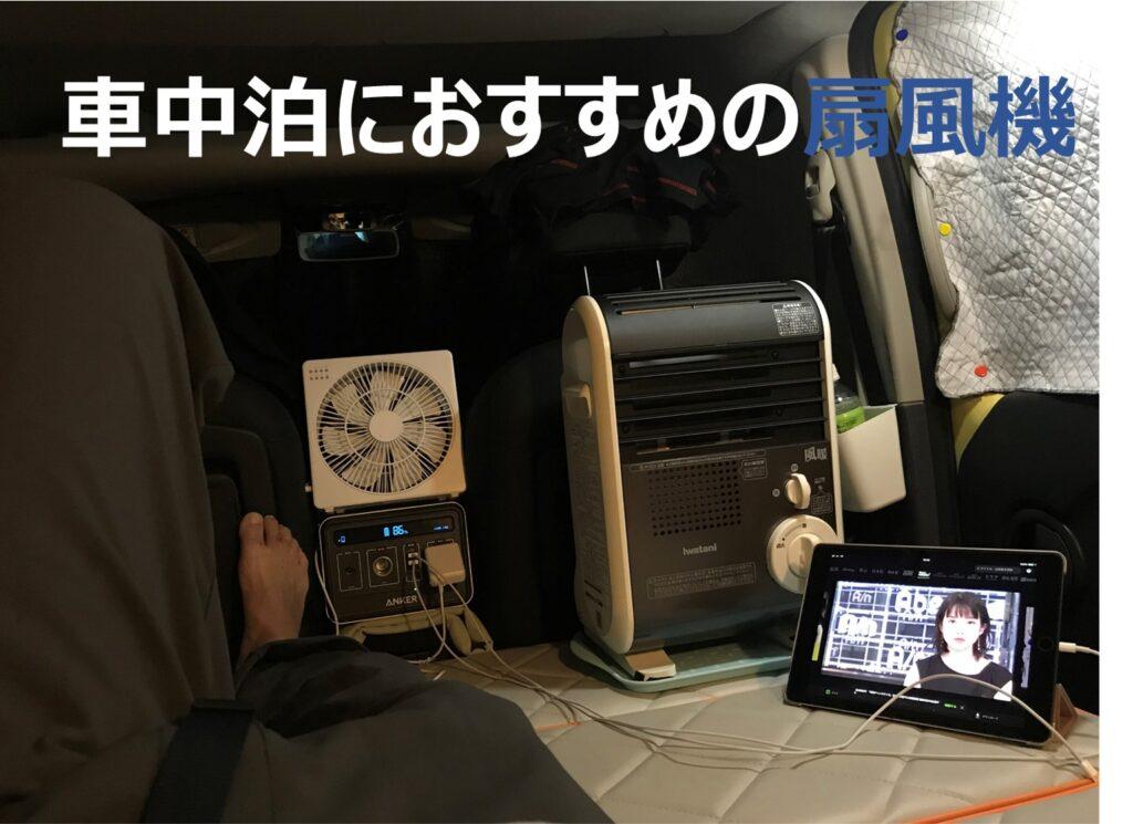 車中泊におすすめの扇風機|「静かさ」と「小さめサイズ」がポイント