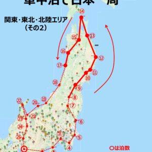 車中泊で日本一周|RVパークを使った関東・東北・北陸の一周計画(その2)
