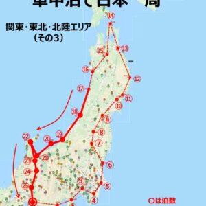 車中泊で日本一周|RVパークを使った関東・東北・北陸の一周計画(その3)