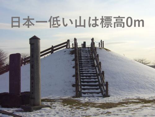 日本一低い山は標高0m